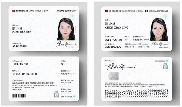 Academia Sinica notes security concerns ofthe new electronic national identification cards. (MOI photo)