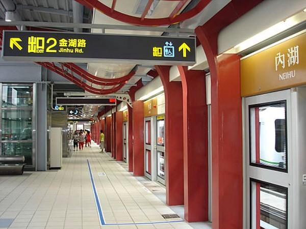 Neihu MRT Station. (Wikipedia photo)