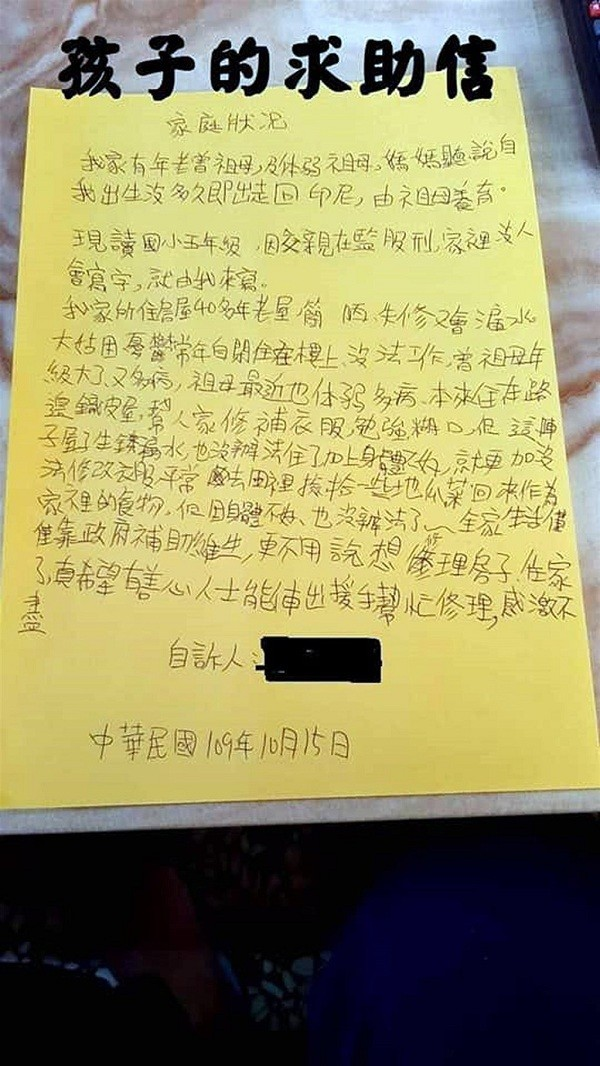 Taiwanese schoolchild's plea for help to repair home receives warm response
