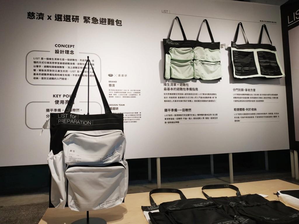 台灣日本跨國合作喚防災意識 時尚緊急避難包趣味遊戲顛覆生活