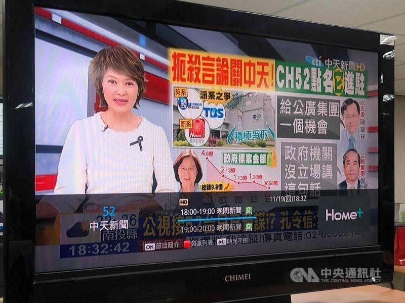 遞補蛋黃區52台 中嘉正式向台灣NCC申請寰宇新聞台移頻