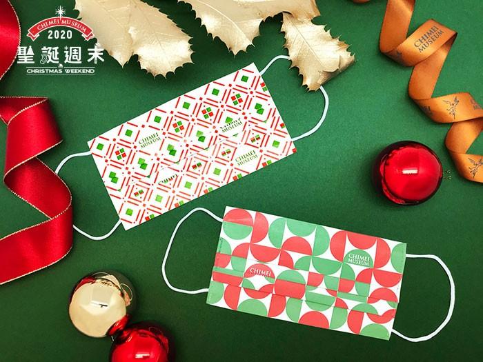 奇美「聖誕週末」口罩款式示意圖 (奇美博物館官網)