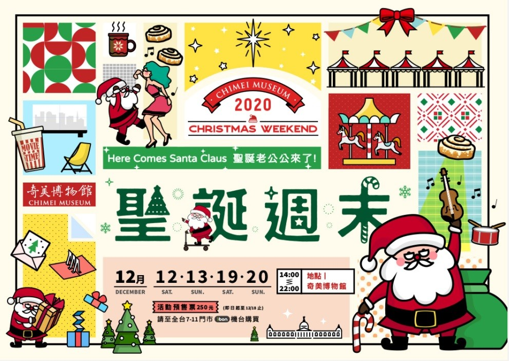【不出國也很有fu】台灣奇美博物館「聖誕週末」將登場 免費贈送獨家口罩、首度推出戶外電影