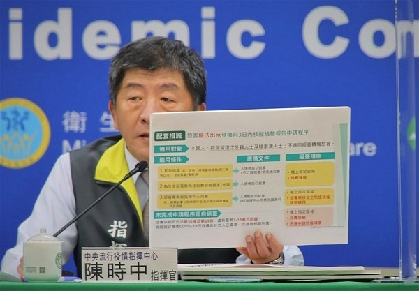 Health Minister Chen Shih-chung explains Taiwan's epidemic prevention protocol for winter. (CECC photo)