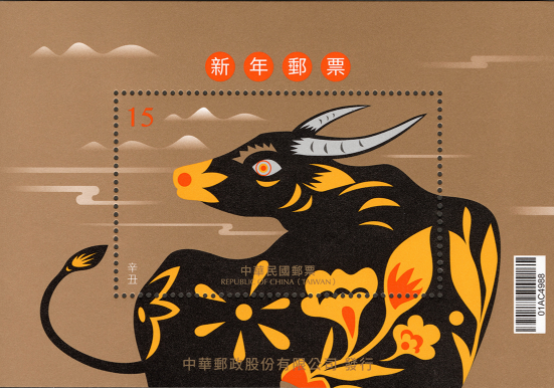 2021 is the Year of the Ox (Chunghwa Post photo)