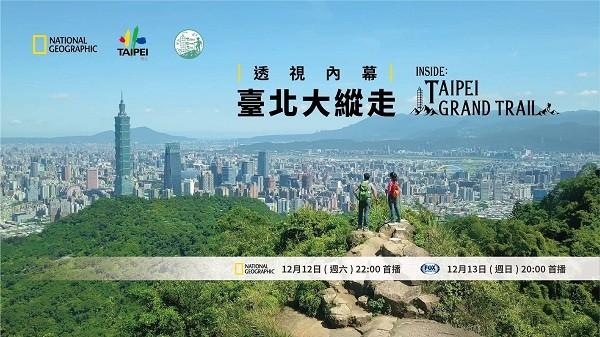 (TaipeiCity Government photo)