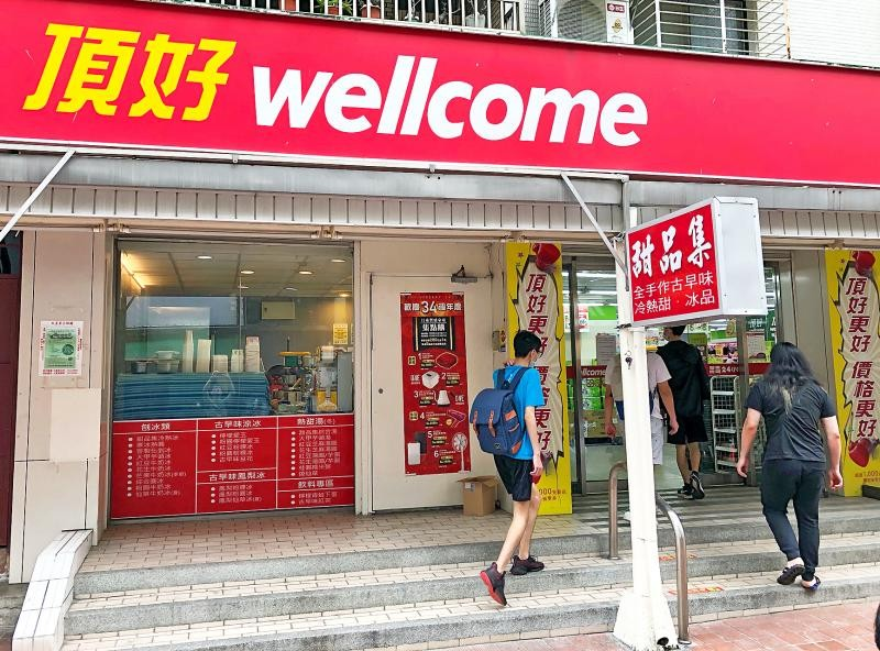 A Wellcome supermarket in Taiwan