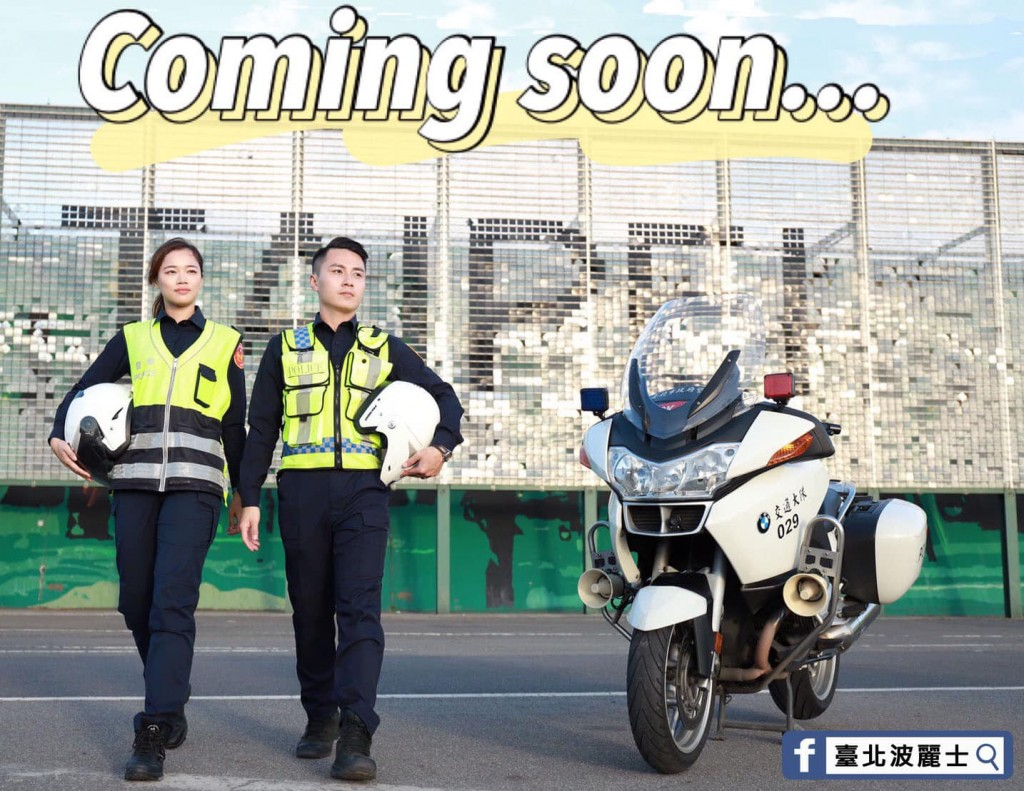 """The 2020 """"Police in Taipei"""" event will take place on Boxing Day. (Facebook, Taipei Police photo)"""