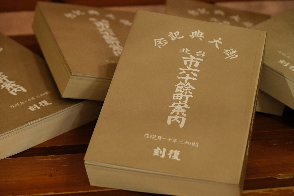 Japanese colonial era-city guide of Taipei reissued on Dec. 15.