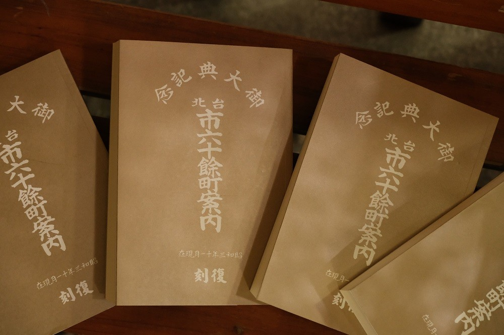 City guide of Taipei in 1920s reissued, providing glimpse into capital long ago
