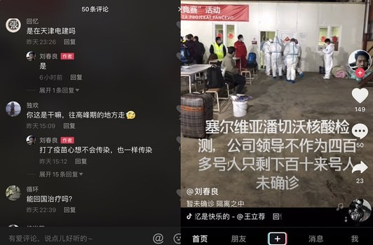Social media post by TEPC worker alleges 300 workers tested positive for COVID. (WeChat screenshot)