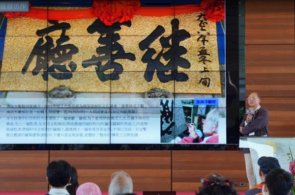 Tinghsin Hote Foundation hosted the 'Forum on Cultural Heritage 2020, The Polyphony of Authenticity: the conversation between traditional ...