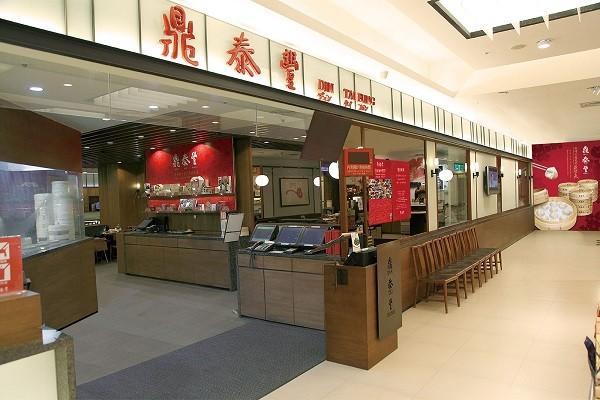 Din Tai Fung Tianmu Store. (Din Tai Fung photo)