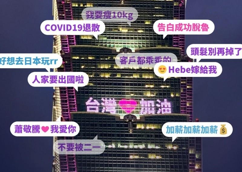 圖/台北101官方臉書