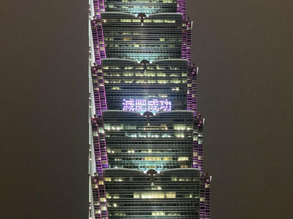 【2021台灣人新年願望】台北101大樓外牆愛的告白 25日晚上7時起大放送!