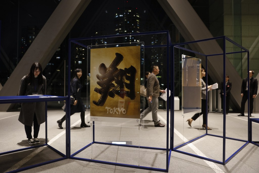 A poster created by artist Shoko Kanazawa, one of 20 posters officially selected for the Tokyo Olympics and Paralympics, is on display at the Museum o...