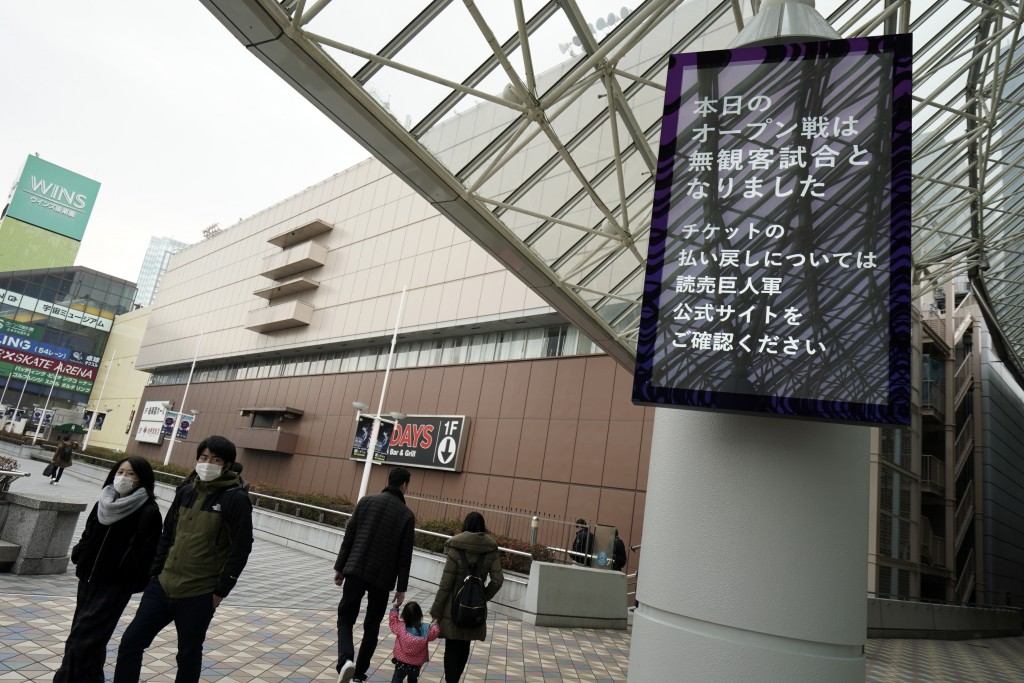 A notice is placed saying Saturday's preseason baseball game between the Yomiuri Giants and the Yakult Swallows without spectators at Tokyo Dome in To...
