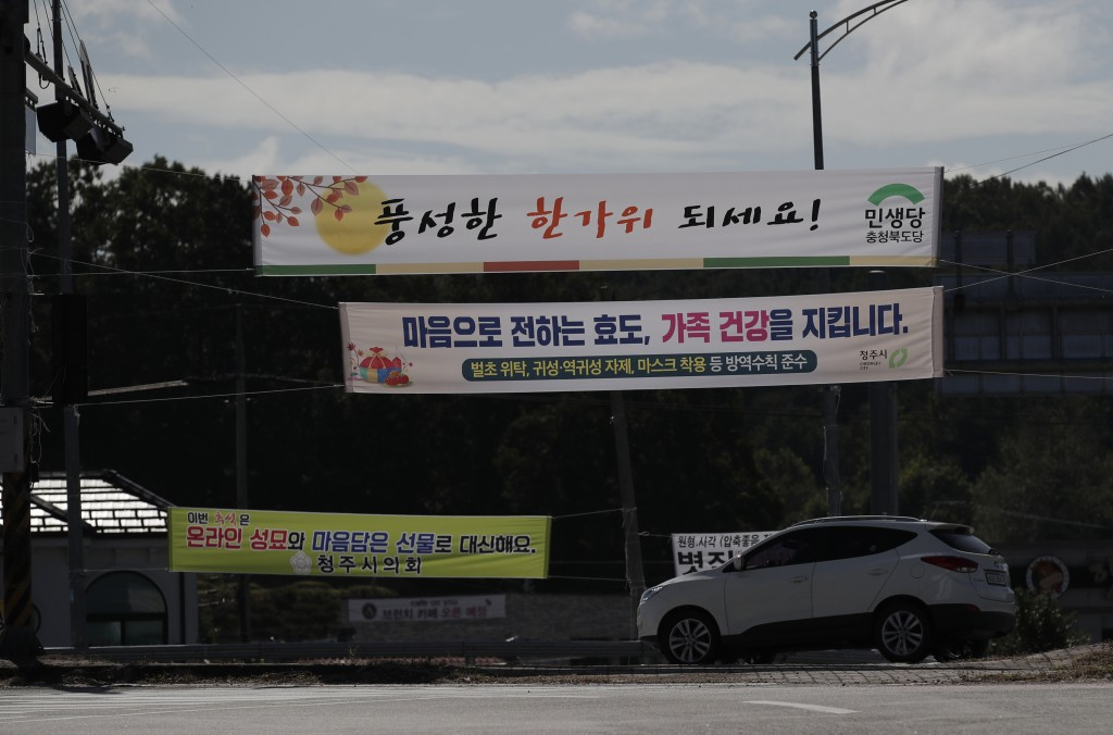 """Banners reading """"Let's mark this Chuseok with online pilgrimages to ancestral graves and the sending of heartfelt gifts,"""" bottom, and """"Refrain yoursel..."""