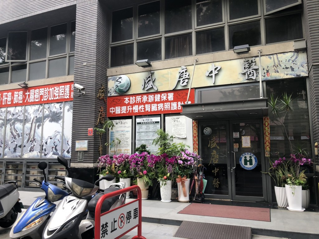 One of the traditional Chinese medical clinics under investigation