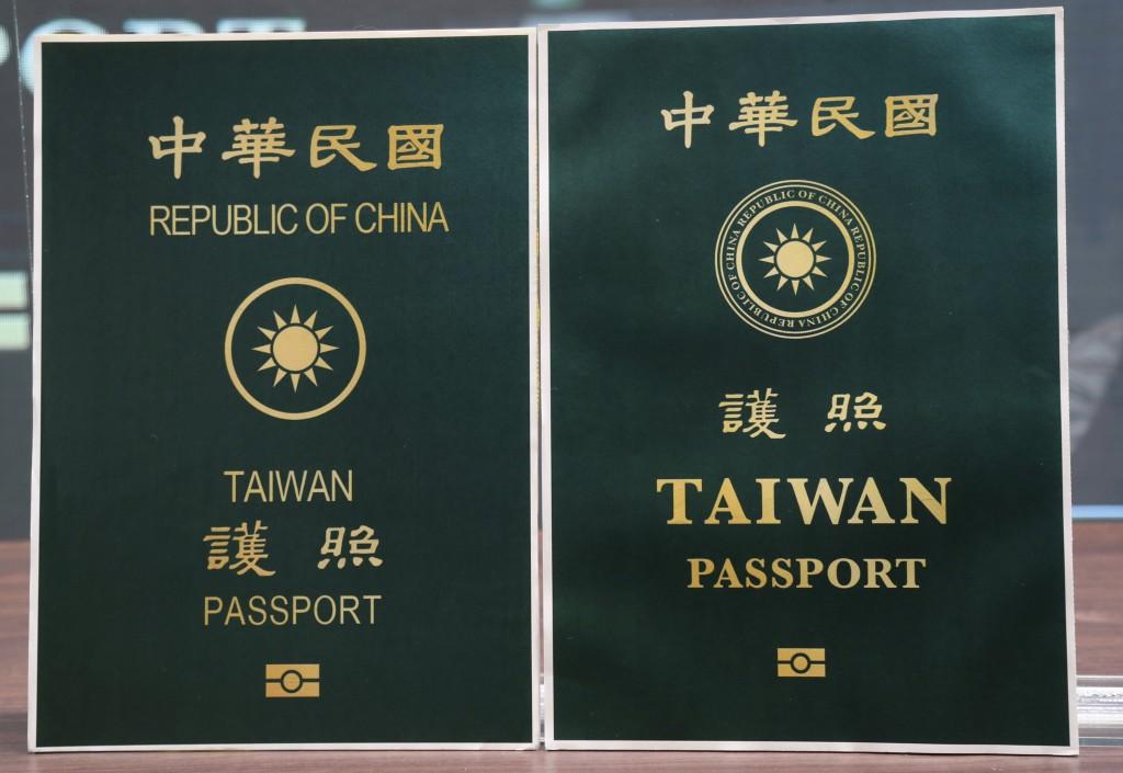 Current Taiwan passport design (left) versus new design.