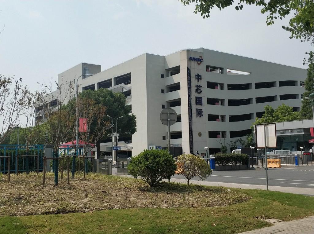 中芯國際上海總部