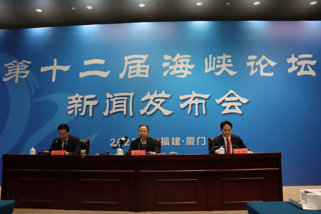 12th Straits Forum press conference.