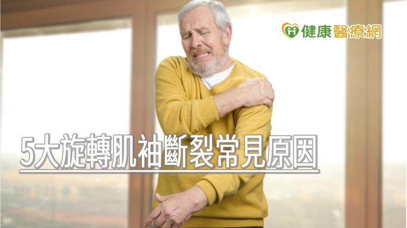 70歲翁與孫玩耍扯斷肩膀 醫點名5大旋轉肌袖斷裂常見原因