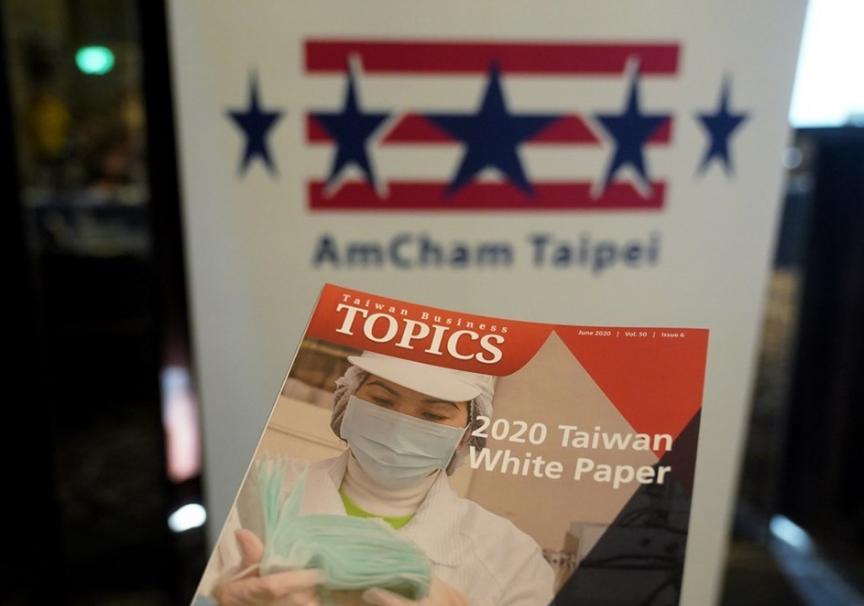 台北市美國商會31日正式宣布,2021年1月1日起將更名為「台灣美國商會」。圖為台北市美國商會6月發表的「2020台灣白皮書」。(圖/中央...