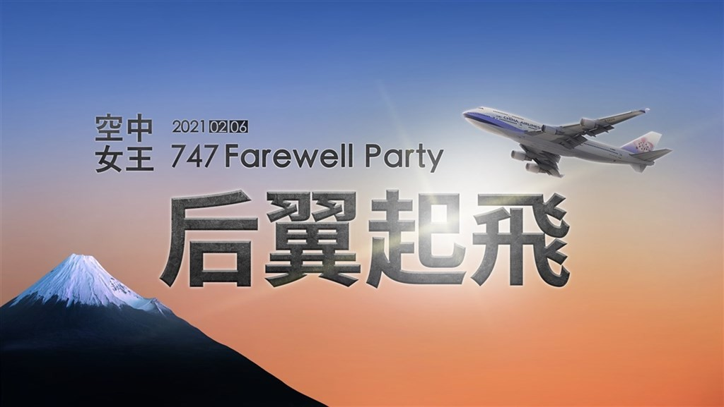 Taiwan's CAL to hold farewell flight for 747-400 around Mt. Fuji