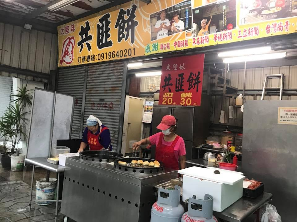 Photo of the Day: 'Communist Bandit Pastries' spotted in Taiwan