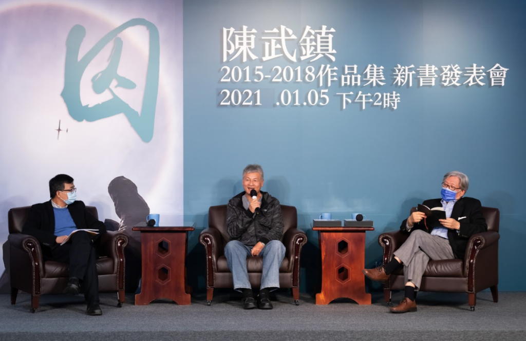 國家人權博物館於5日舉辦陳武鎮《囚》新書發表會(圖/人權館)