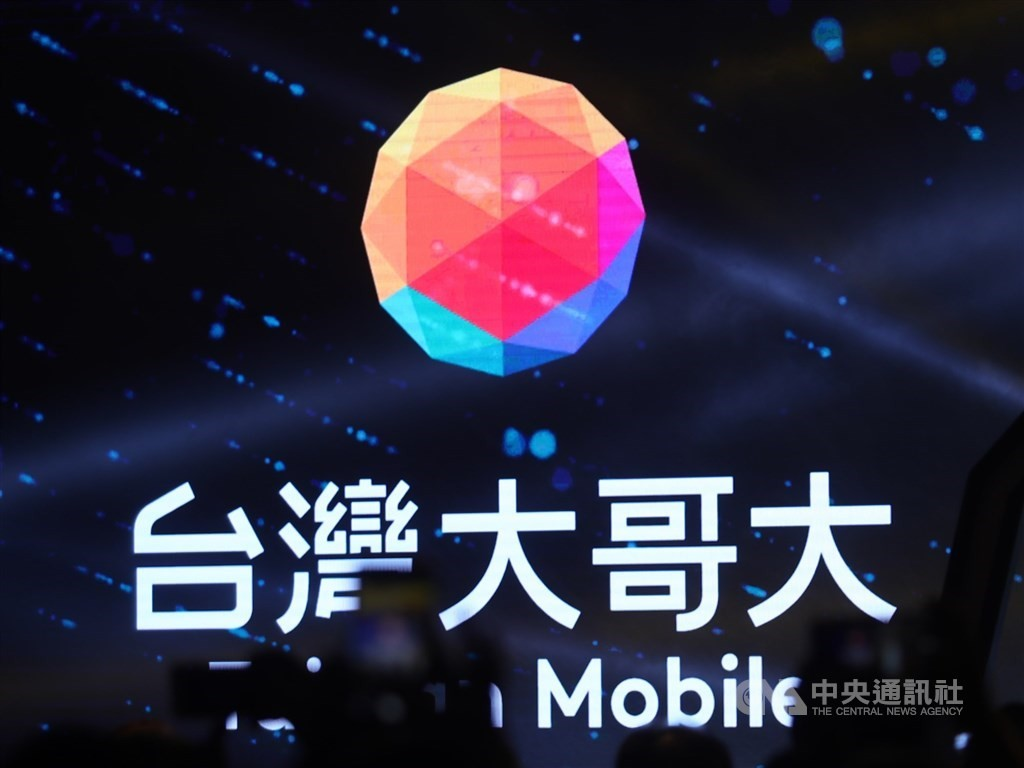 Taiwan Mobile says it will upgrade security for the Amazing A32 phone