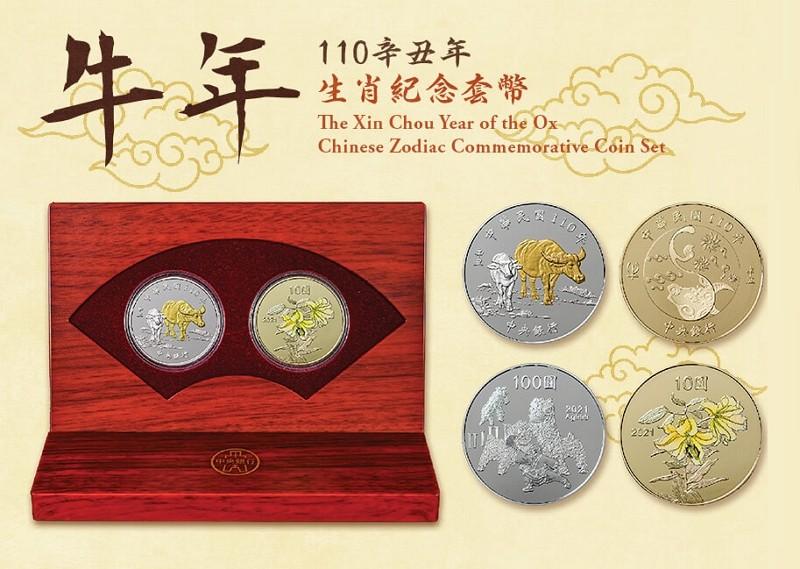 牛年生肖套幣(圖/央行)