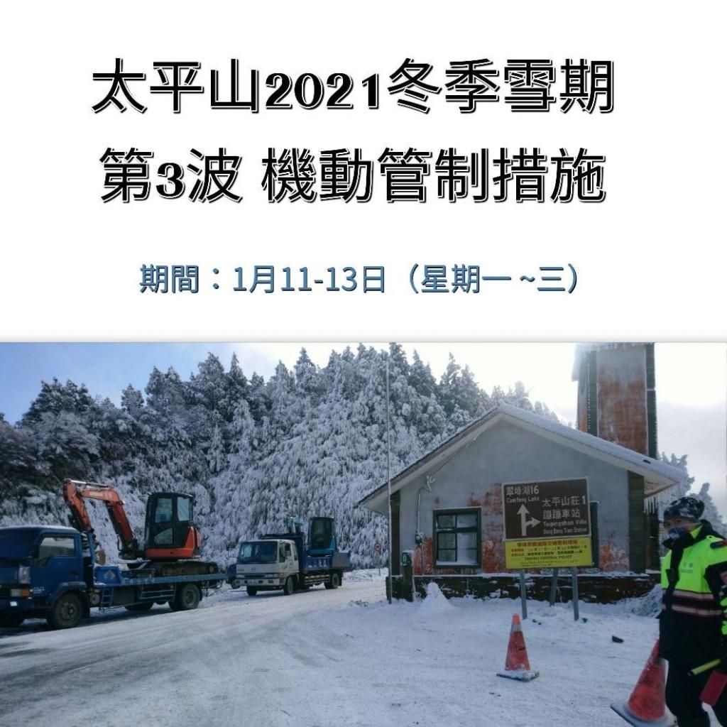 最新【賞雪須知】太平山濃濃日本fu•13日仍機動管制 中台灣合歡山12日刷新最大積雪量•限掛雪鏈通行
