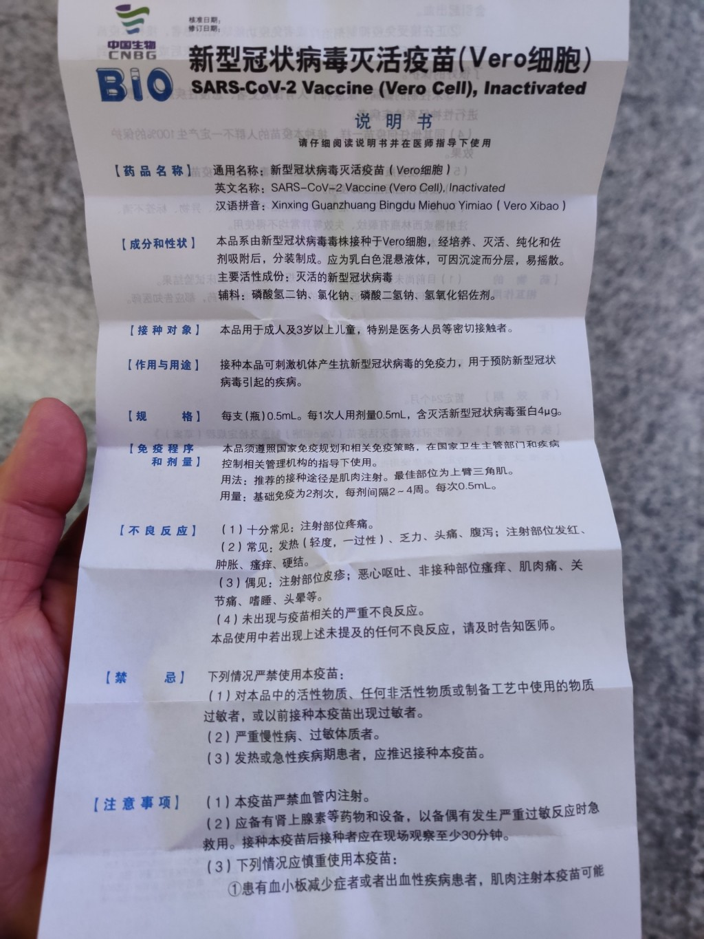 Full list of adverse reactions from China's Sinopharm vaccine revealed
