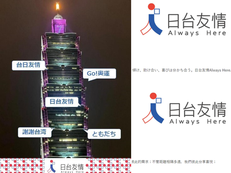 Taipei 101 light ceremony slated for Jan. 23. (Facebook, Japan-Taiwan Exchange Association image)