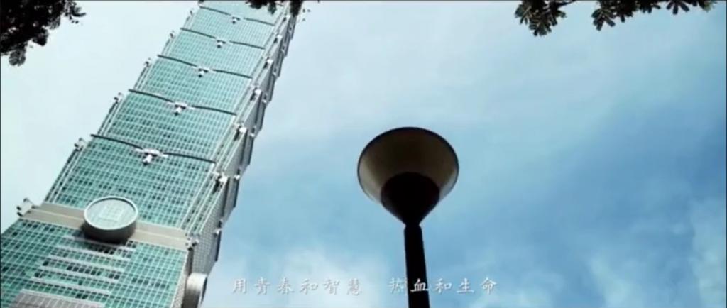 Taipei 101 as it appears in Chinese propaganda film (mod.gov.cn screenshot)