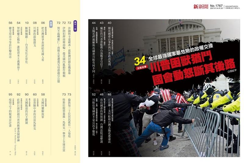 (新新聞臉書)
