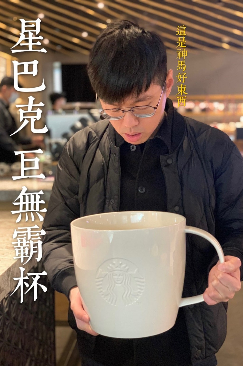 Photo of the Day: Colossal Starbucks coffee mug spotted in Taiwan