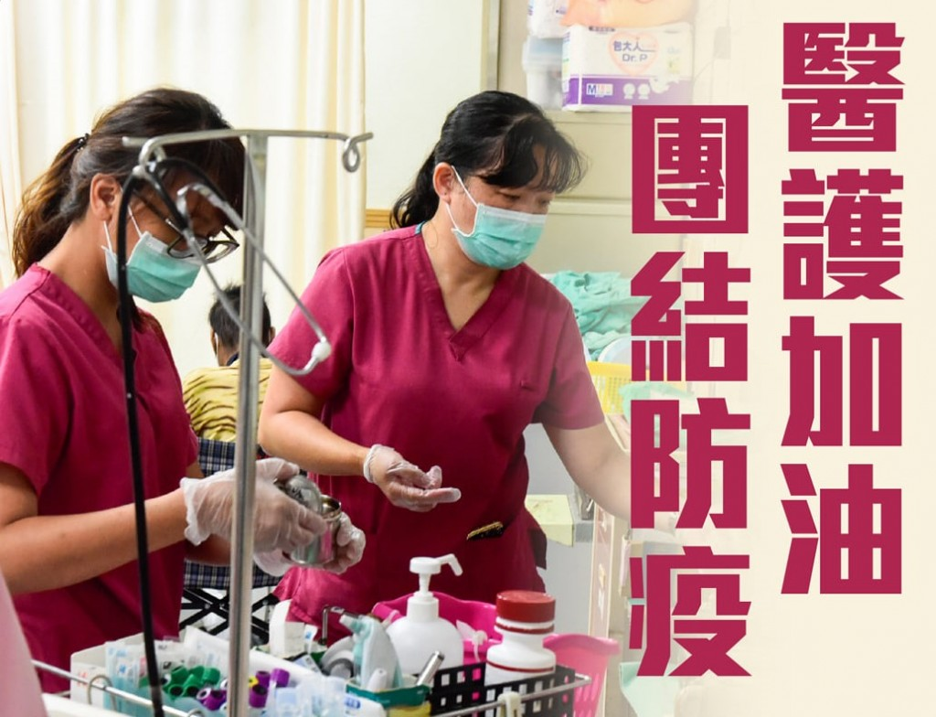 Vice President Lai Ching-te made aFacebook post to cheer on Taiwan's medical personnel. (Facebook, Lai Ching-te photo)