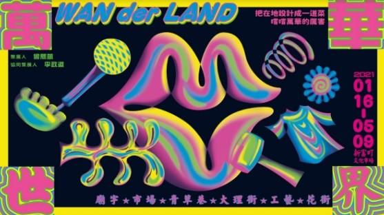 由設計師廖小子為《萬華世界 WAN der LAND》設計的主視覺(忠泰建築文化藝術基金會照片)