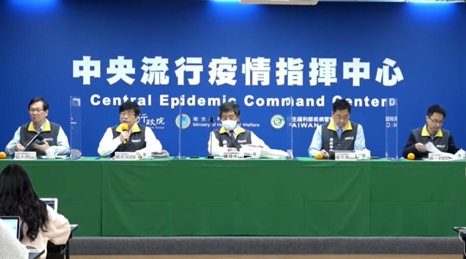 截圖自中央流行疫情指揮中心直播記者會。