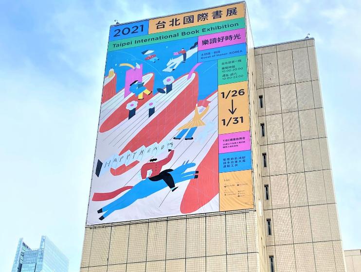 文化部20日宣布忍痛取消2021台北國際書展實體部分,但線上書展及出版專業論壇將維持不變。(圖/書展臉書)
