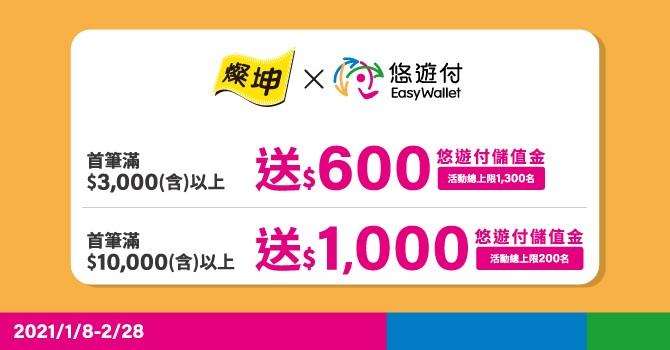 春節前用悠遊付添購3C、家電產品 台灣燦坤回饋率達20%