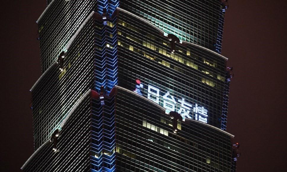Japan-friendly message displayed on Taipei 101