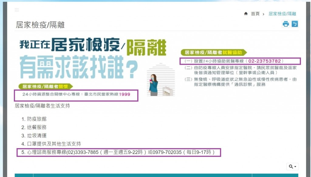 【全面警戒】北台灣部立桃園醫院全列「紅區」 台北市政府:收到隔離名單後即時作業