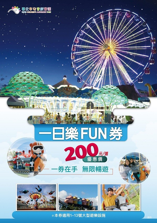 Taipei Children's Amusement Park offers great deal to visitors