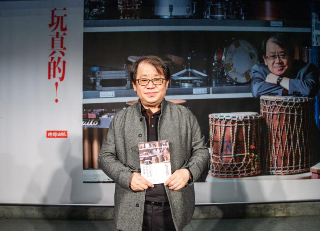 朱宗慶打擊樂團創辦人朱宗慶近日推出全新專書《玩真的!》(圖/朱宗慶打擊樂團)