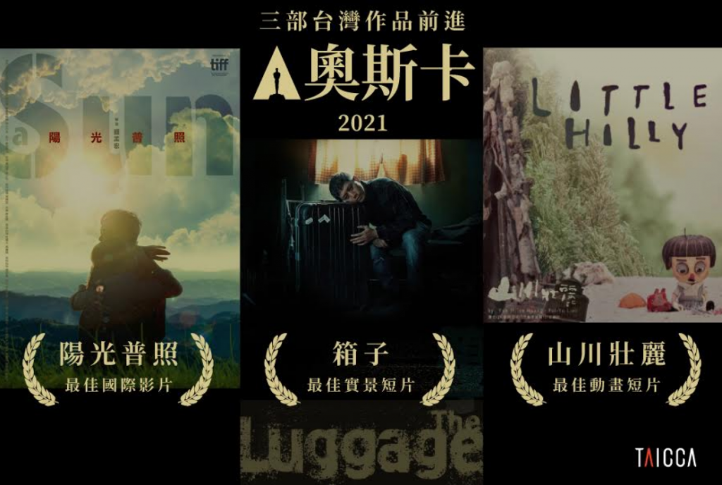 TAICCA launched promotional campaigns to boost Oscars' prospects ofTaiwanese films.