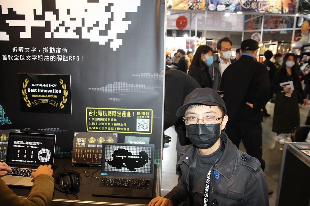 Taipei Game Show returns after COVID hiatus
